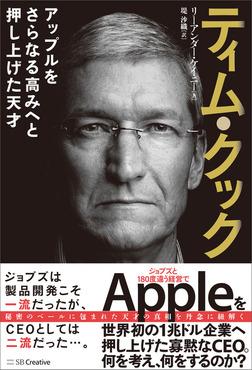 ティム・クック-アップルをさらなる高みへと押し上げた天才-電子書籍