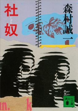 社奴-電子書籍