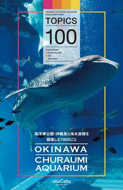 海洋博公園・沖縄美ら海水族館を超楽しむ100のこと-電子書籍