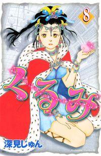 くるみ(8)
