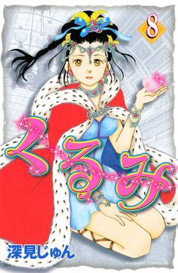 くるみ(8)-電子書籍