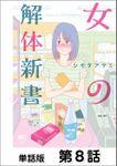 女の解体新書【単話版】