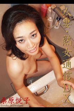 人妻・熟女通信DX 「五十路妻 欲求不満の密会」 桑原悦子-電子書籍