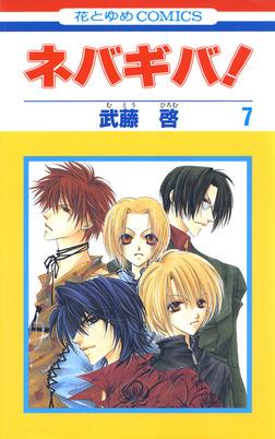 ネバギバ! 7巻-電子書籍