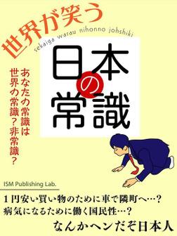 世界が笑う日本の常識-電子書籍
