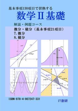 数学2基礎 解説・例題コース 微分、積分-電子書籍