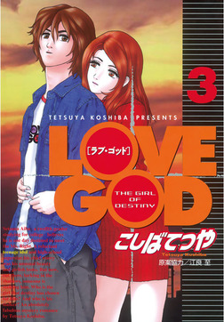 LOVE GOD(3)-電子書籍