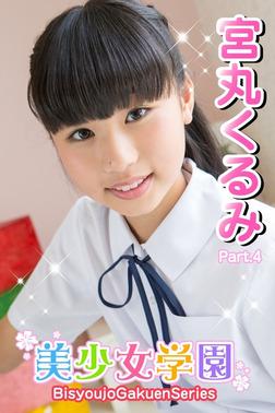 美少女学園 宮丸くるみ Part.4-電子書籍