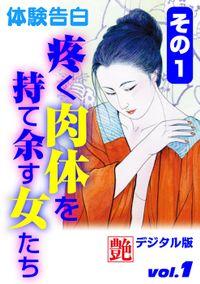 【体験告白】疼く肉体を持て余す女たち その1~『艶』デジタル版 vol.1~