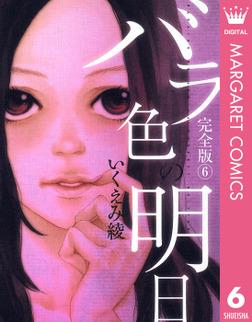バラ色の明日 6-電子書籍