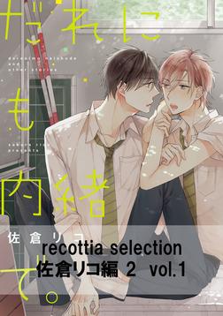recottia selection 佐倉リコ編2 vol.1-電子書籍