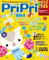 PriPri プリプリ 2020年7月号