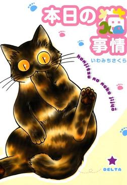 本日の猫事情 (1)-電子書籍