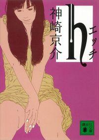 h(講談社文庫)