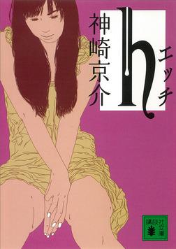 h-電子書籍