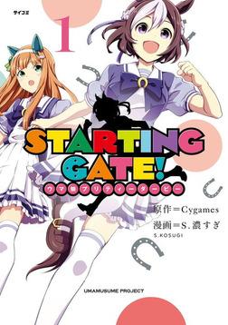 【期間限定 試し読み増量版】STARTING GATE! ―ウマ娘プリティーダービー―(1)-電子書籍