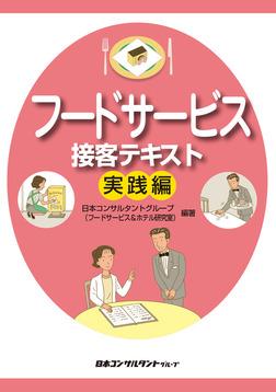 フードサービス接客テキスト実践編-電子書籍