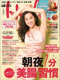 日経ヘルス 2018年 4月号 [雑誌]