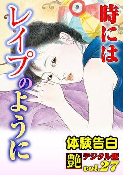 【体験告白】時にはレイプのように ~『艶』デジタル版 vol.27~-電子書籍