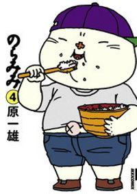 のらみみ(4)