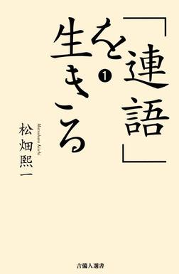 「連語」を生きる1-電子書籍