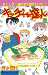 キッチンの達人(7)