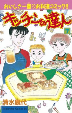 キッチンの達人(7)-電子書籍