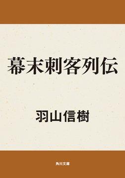 幕末刺客列伝-電子書籍