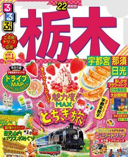 るるぶ栃木 宇都宮 那須 日光'22-電子書籍