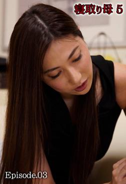 寝取り母 5 Episode.03-電子書籍