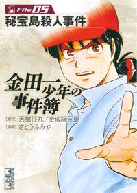 金田一少年の事件簿 File(5)