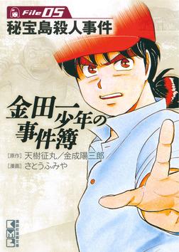 金田一少年の事件簿 File(5)-電子書籍
