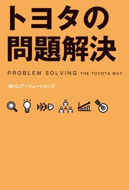 トヨタの問題解決-電子書籍