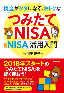 税金がタダになる、おトクな 「つみたてNISA」「一般NISA」活用入門-電子書籍