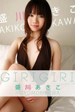 激ヤバッ!!あぶないグラドル 盛川あきこ-GIRIGIRI--電子書籍