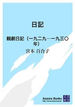 日記 観劇日記(一九二九―一九三〇年)-電子書籍