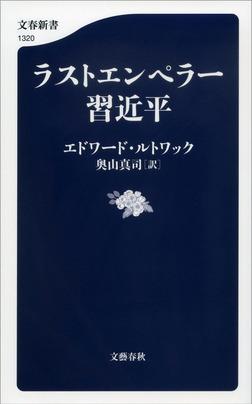 ラストエンペラー習近平-電子書籍