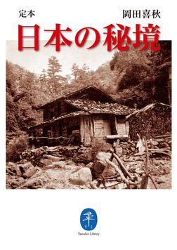 ヤマケイ文庫 定本 日本の秘境-電子書籍