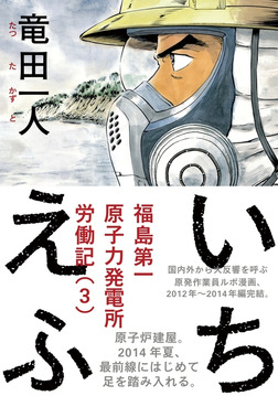 いちえふ 福島第一原子力発電所労働記(3)-電子書籍
