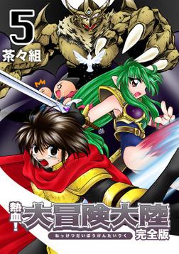 熱血!大冒険大陸【完全版】(5)-電子書籍
