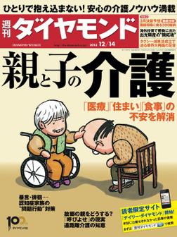 週刊ダイヤモンド 13年12月14日号-電子書籍