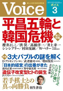 Voice 平成30年3月号-電子書籍