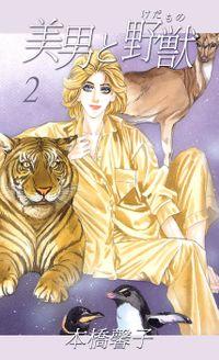 美男と野獣 2