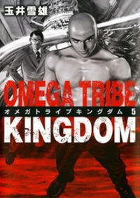 OMEGA TRIBE KINGDOM(5)