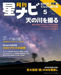 月刊星ナビ 2018年5月号-電子書籍