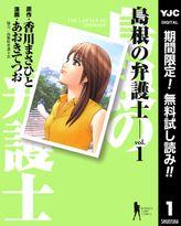 島根の弁護士【期間限定無料】