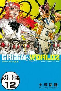 GREEN WORLDZ 分冊版(12)