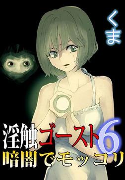 淫触ゴースト6~暗闇でモッコリ~-電子書籍