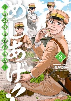 めしあげ!! ~明治陸軍糧食物語~(3)-電子書籍