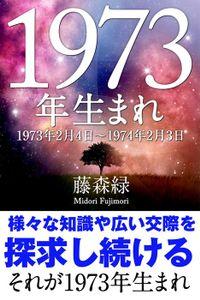 1973年(2月4日~1974年2月3日)生まれの人の運勢